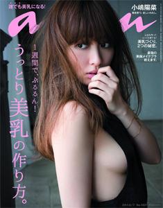 『an・an 2014年 9/17号』マガジンハウス