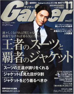『Gainer 2013年 11月号』光文社