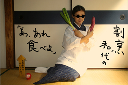 kazuyo-top0924