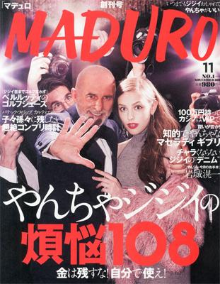「MADURO(マデュロ)2014年 11月号」
