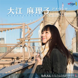 『大江麻理子アナウンサー 2014年カレンダー』テレビ東京