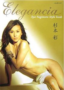 『Elegancia―Aya Sugimoto Style Book』ぴあ