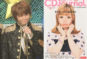 右:『CDJournal2014年 8月号』音楽出版社