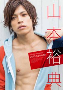 『山本裕典 カレンダー2013年』エンスカイ