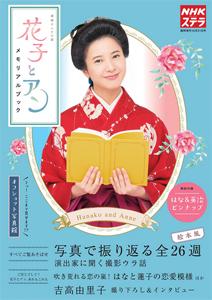 『花子とアン メモリアルブック』NHKサービスセンター