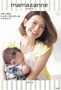 『mamazanne ママザンヌ』宝島社