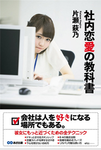 『社内恋愛の教科書』あさ出版