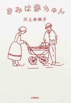 『きみは赤ちゃん』文藝春秋