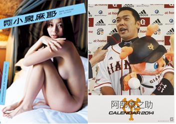 左:『月刊NEO 小泉麻耶』イーネット・フロンティア/右:『ジャイアンツ阿部慎之助カレンダー 2014』報知新聞社