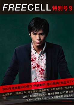 『FREECELL 特別号9 伊藤英明『悪の教典』総力特集 』プレビジョン