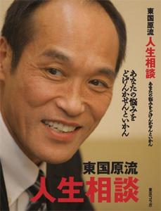 『東国原流人生相談―あなたの悩みをどげんかせんといかん』東京コラボ
