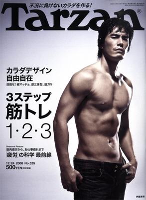 『Tarzan 2008年 12/24号』マガジンハウス