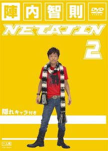 『NETA JIN 2』R and C Ltd.