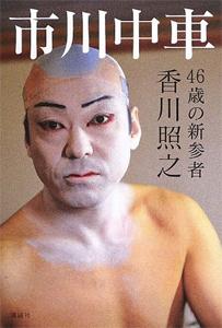 『市川中車 46歳の新参者』講談社