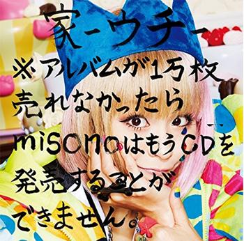 『家-ウチ-※アルバムが1万枚売れなかったら misonoはもうCDを発売できません。』avex trax