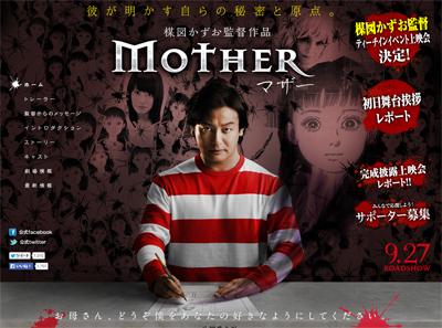 『MOTHER』オフィシャルHPより