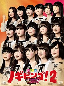 『NOGIBINGO! 2 DVD-BOX』バップ