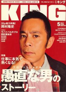 『KING 2008年 05月号』講談社