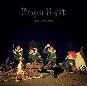 『Dragon Night』トイズファクトリー