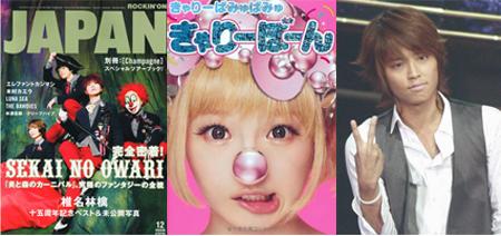 左:『ROCKIN'ON JAPAN 2013年 12月号』(ロッキング・オン)/中央:『きゃりーぱみゅぱみゅ きゃりーぼーん 』祥伝社