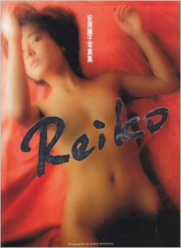 美人であれば、乳はいらない。の代表格とも言える(『Reiko―安原麗子写真集』ワニブックス)