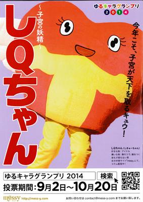 しQちゃんポスター
