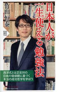 『日本人が一生使える勉強法』PHP研究所