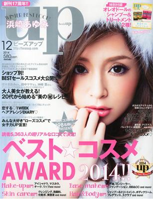 『bea's up 2014年 12月号』スタンダードマガジン