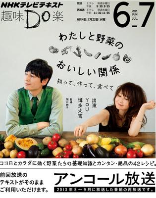 『わたしと野菜のおいしい関係―知って、作って、食べて (趣味Do楽) 』NHK出版