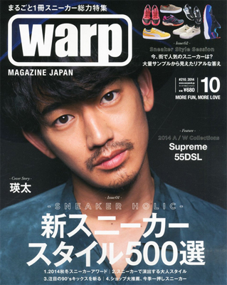 『warp MAGAZINE JAPAN』トランスワールドジャパン