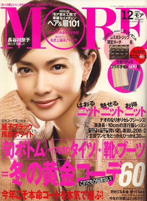 雑誌の表紙をかざる長谷川京子