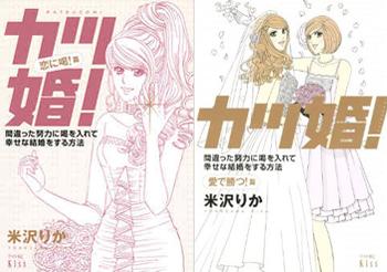 左:『カツ婚!恋に喝!篇』講談社/右:『カツ婚!愛で勝つ!篇 』講談社