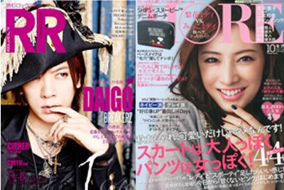 左:『ROCK AND READ 048』シンコーミュージック/右『MORE 2014年 10月号』集英社