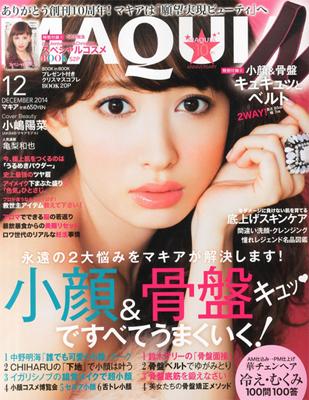 『MAQUIA 2014年 12月号』集英社