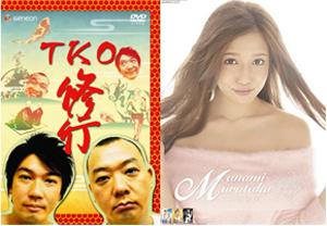 左:『TKO 修行』ジェネオン エンタテインメント/右『丸高愛実 カレンダー 2015年』わくわく製作所