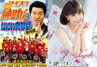 左:『クイズ!紳助くん~なにわ突撃隊 傑作選~』R and C Ltd./右『小林麻耶 2015カレンダー』TRY-X Corporation
