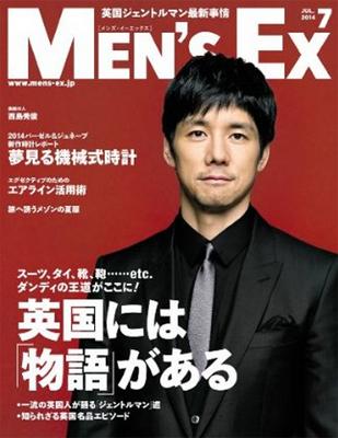 『MEN'S EX 2014年 7月号』世界文化社