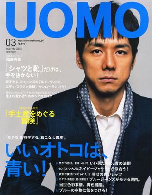 『uomo 2013年 03月号』集英社