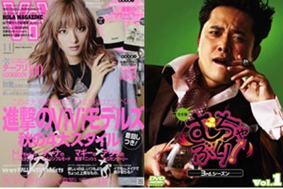 左:『ViVi  2014年 11月号』講談社/右:『むちゃぶり! 3rd.シーズン Vol.1 完全版』Happinet