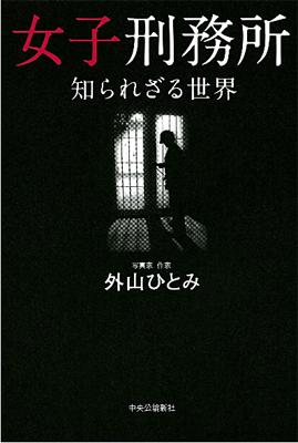 『女子刑務所 知られざる世界』中央公論新社