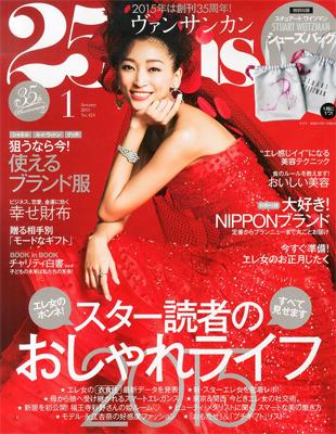 「25ans (ヴァンサンカン) 2015年 01月号」ハースト婦人画報社
