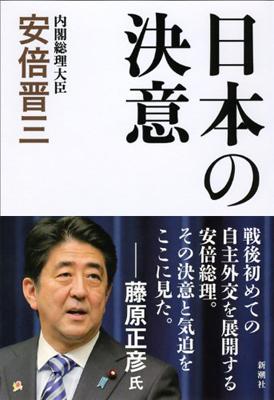 『日本の決意』新潮社