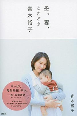 『母、妻、ときどき青木裕子』講談社