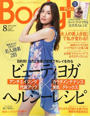 『Body+ 2013年 08月号』実業之日本社
