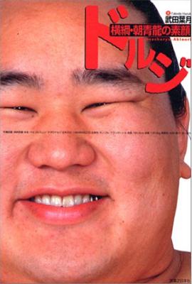 『ドルジ―横綱・朝青龍の素顔』実業之日本社