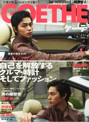 『GOETHE 2014年 06月号』幻冬舎