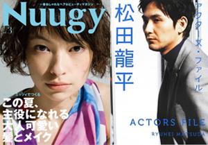 左:『Nuugy vol.3』髪書房/右:『アクターズ・ファイル 松田龍平』キネマ旬報社