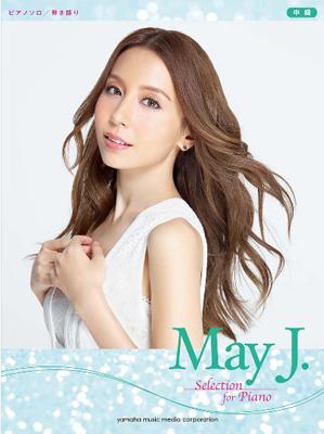 『ピアノソロ/弾き語り May J. Selection for Piano』ヤマハミュージックメディア