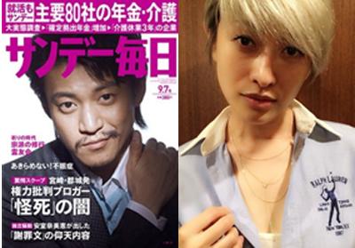 左:『サンデー毎日 2014年 9/7号』毎日新聞社/右:山田優Instagramより