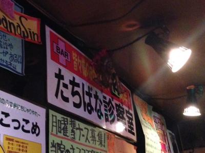 tachibana1205